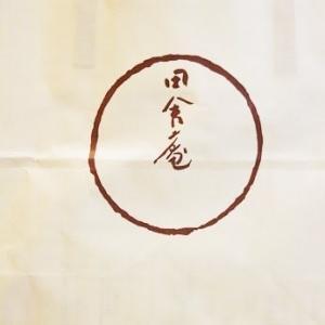鰻せいろ蒸し★田舎庵小倉本店★