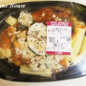 鶏むね挽肉と3種の豆とズッキーニのトマトリガトーニ★成城石井★