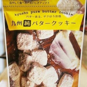 冷やすと違う味わいに♪★九州純バタークッキー★