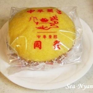 馬拉糕★中華菜館同發中華菓子売店★