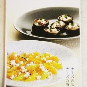 チーズの味噌漬-粒マスタード-★銀座若菜★