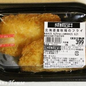 北海道産秋鮭のフライ★成城石井スタイル★
