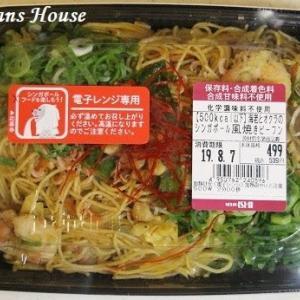 [500kcal以下]海老とオクラのシンガポール風焼きビーフン★成城石井★