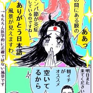 こんな病気だ、ありがとう日本語!
