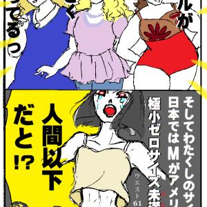 アメリカの服のサイズが変わって日本人は人間以下に?