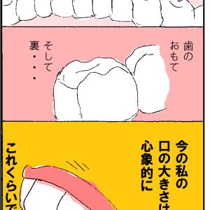 歯科にて心の風景