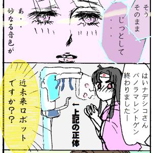 アメリカの日本人の歯医者さん