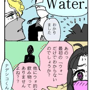 「Water」を通じさせる発音ポイント!&港町ユリーカのレストラン