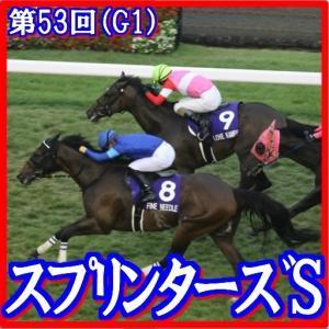 【スプリンターズS(G1)】(2019日刊馬番コンピ活用術予想篇)