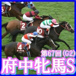 【府中牝馬ステークス(G2)】(2019日刊馬番コンピ活用術予想篇)