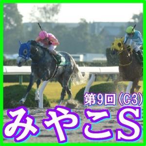 【みやこステークス(G3)】(2019日刊馬番コンピ活用術予想篇)