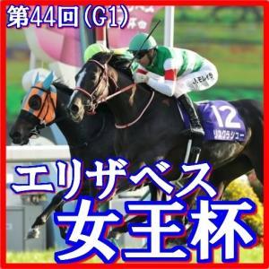 【エリザベス女王杯(G1)】(2019日刊馬番コンピ活用術予想篇)