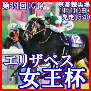 【エリザベス女王杯(G1)】(2019インパクトデータ活用術予想篇)