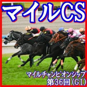 【マイルチャンピオンシップ(G1)】(2019日刊馬番コンピ活用術予想篇)