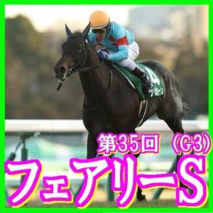 【フェアリーS(G3)】(2019日刊馬番コンピ活用術予想篇)