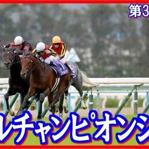 【マイルチャンピオンシップ(G1)】(2019血統データ活用術予想篇)