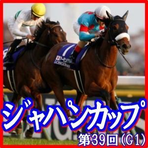 【ジャパンカップ(G1)】(2019日刊馬番コンピ活用術予想篇)