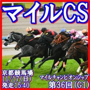 【マイルチャンピオンシップ(G1)】(2019ハイブリッド指数活用術予想篇)