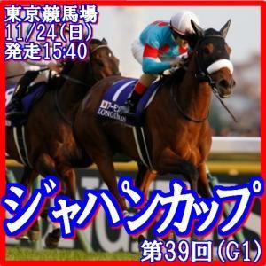【ジャパンカップ(G1)】(2019インパクトデータ活用術予想篇)