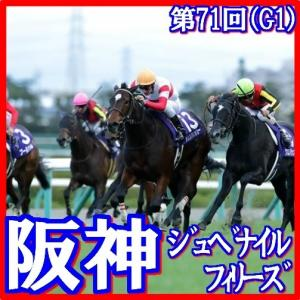 【阪神ジュベナイルフィリーズ(G1)】(2019日刊馬番コンピ指数活用術予想篇)