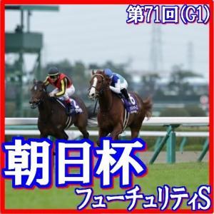 【朝日杯フューチュリティステークス(G1)】(2019日刊馬番コンピ指数活用術予想篇)