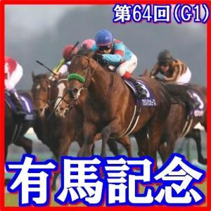 【有馬記念(G1)】(2019日刊馬番コンピ指数活用術予想篇)