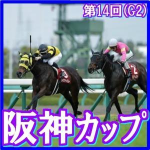 【阪神カップ(G2)】(2019日刊馬番コンピ指数活用術予想篇)