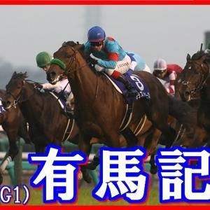 【有馬記念(G1)】(2019血統データ活用術予想篇)
