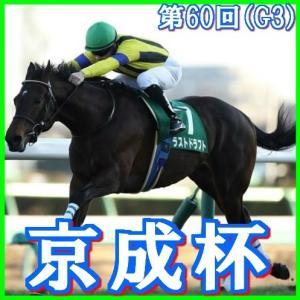 【京成杯(G3)】(2020馬番コンピ指数分析篇)