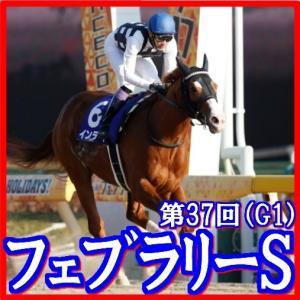 【フェブラリーS(G1)】(2020日刊馬番コンピ指数分析篇)