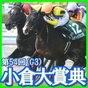 【小倉大賞典(G3)】(2020日刊馬番コンピ指数分析篇)
