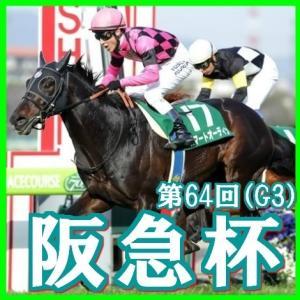 【阪急杯(G3)】(2020日刊馬番コンピ指数分析篇)