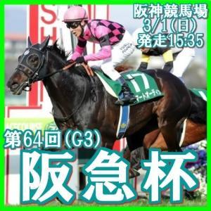 【阪急杯(G3)】(2020総合分析予想篇)