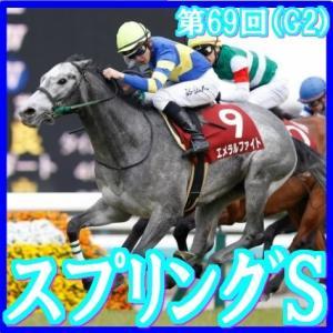 【スプリングS(G2)】(2020日刊馬番コンピ指数分析篇)
