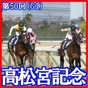 【高松宮記念(G1)】(2020日刊馬番コンピ指数分析篇)