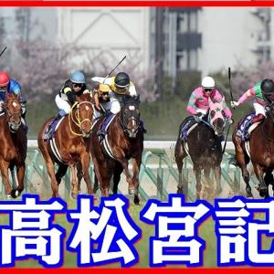 【高松宮記念(G1)】(2020データ分析篇)