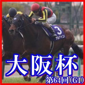 【大阪杯(G1)】(2020日刊馬番コンピ指数分析篇)