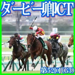 【ダービー卿CT(G3)】(2020日刊馬番コンピ指数分析篇)