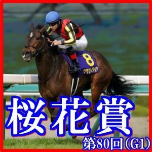 【桜花賞(G1)】(2020日刊馬番コンピ指数分析篇)