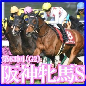 【阪神牝馬S(G2)】(2020日刊馬番コンピ指数分析篇)