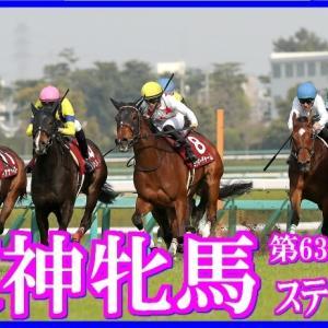 【阪神牝馬S(G2)】(2020血統データ分析篇)