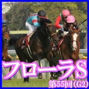 【フローラS(G2)】(2020日刊馬番コンピ指数分析篇)