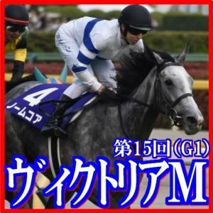 【ヴィクトリアマイル(G1)】(2020日刊馬番コンピ指数分析篇)