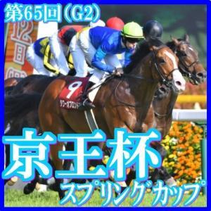 【京王杯スプリングC(G2)】(2020日刊馬番コンピ指数分析篇)
