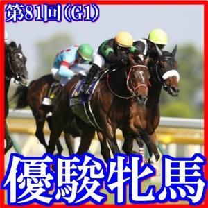 【優駿牝馬~オークス(G1)】(2020日刊馬番コンピ指数分析篇)