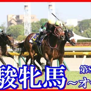 【優駿牝馬~オークス(G1)】(2020データ分析篇)