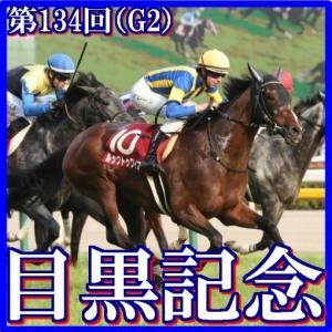 【目黒記念(G2)】(2020日刊馬番コンピ指数分析篇)