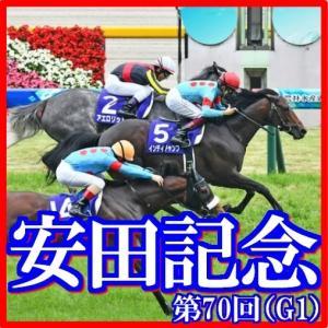 【安田記念(G1)】(2020日刊馬番コンピ指数分析篇)