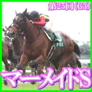 【マーメイドS(G3)】(2020日刊馬番コンピ指数分析篇)