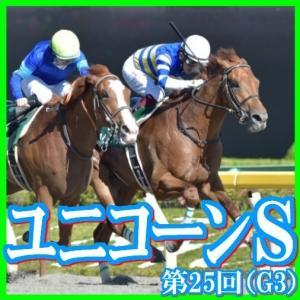 【ユニコーンS(G3)】(2020日刊馬番コンピ指数分析篇)
